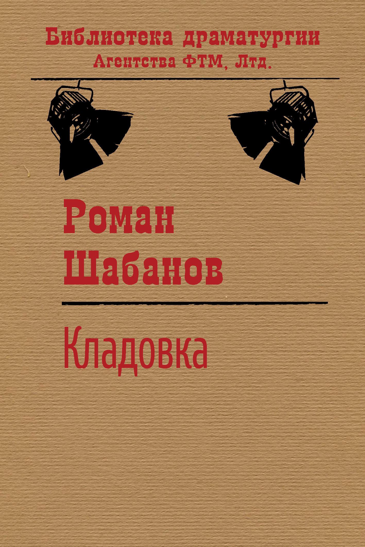 Роман Шабанов - Кладовка