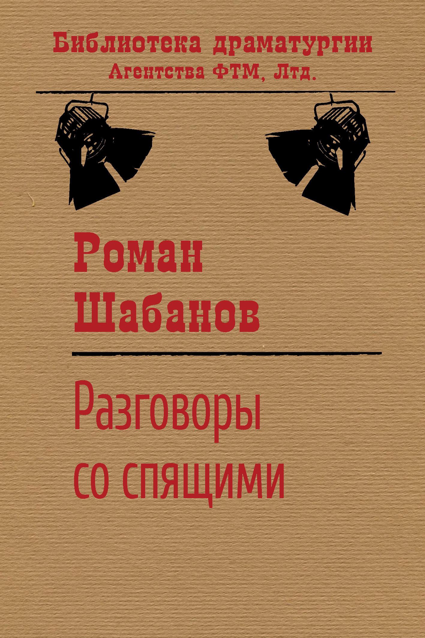 Роман Шабанов - Разговоры со спящими