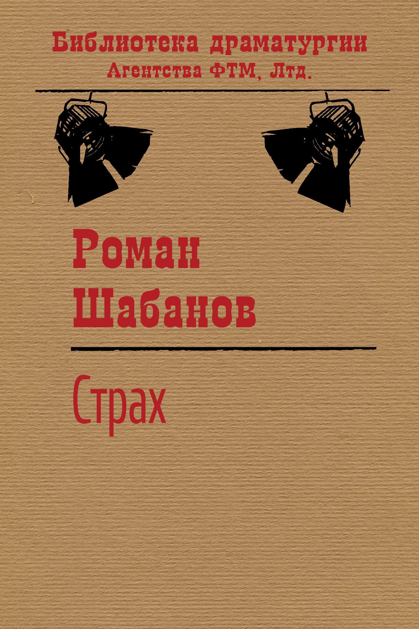 Роман Шабанов - Страх