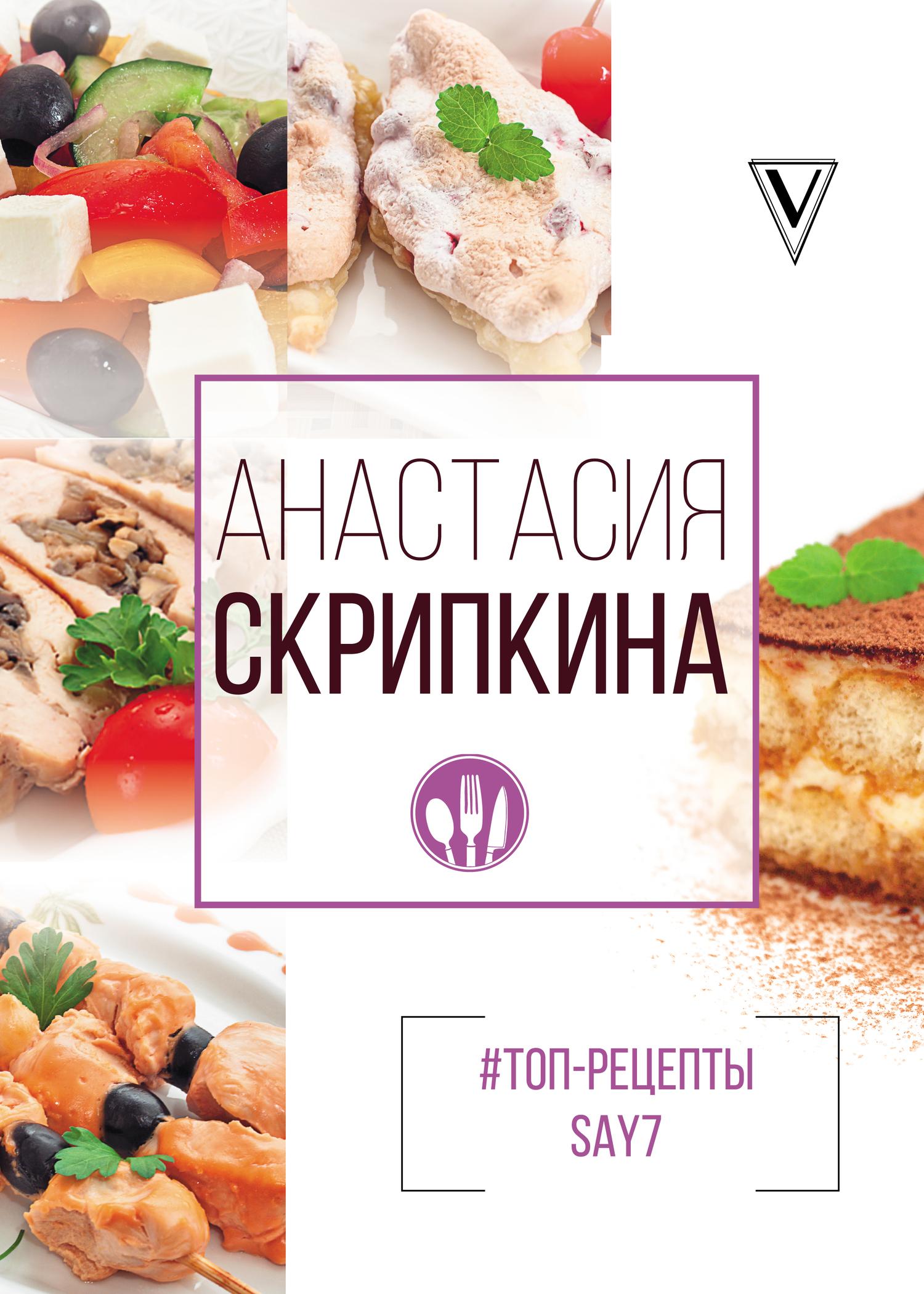 #Топ-рецепты