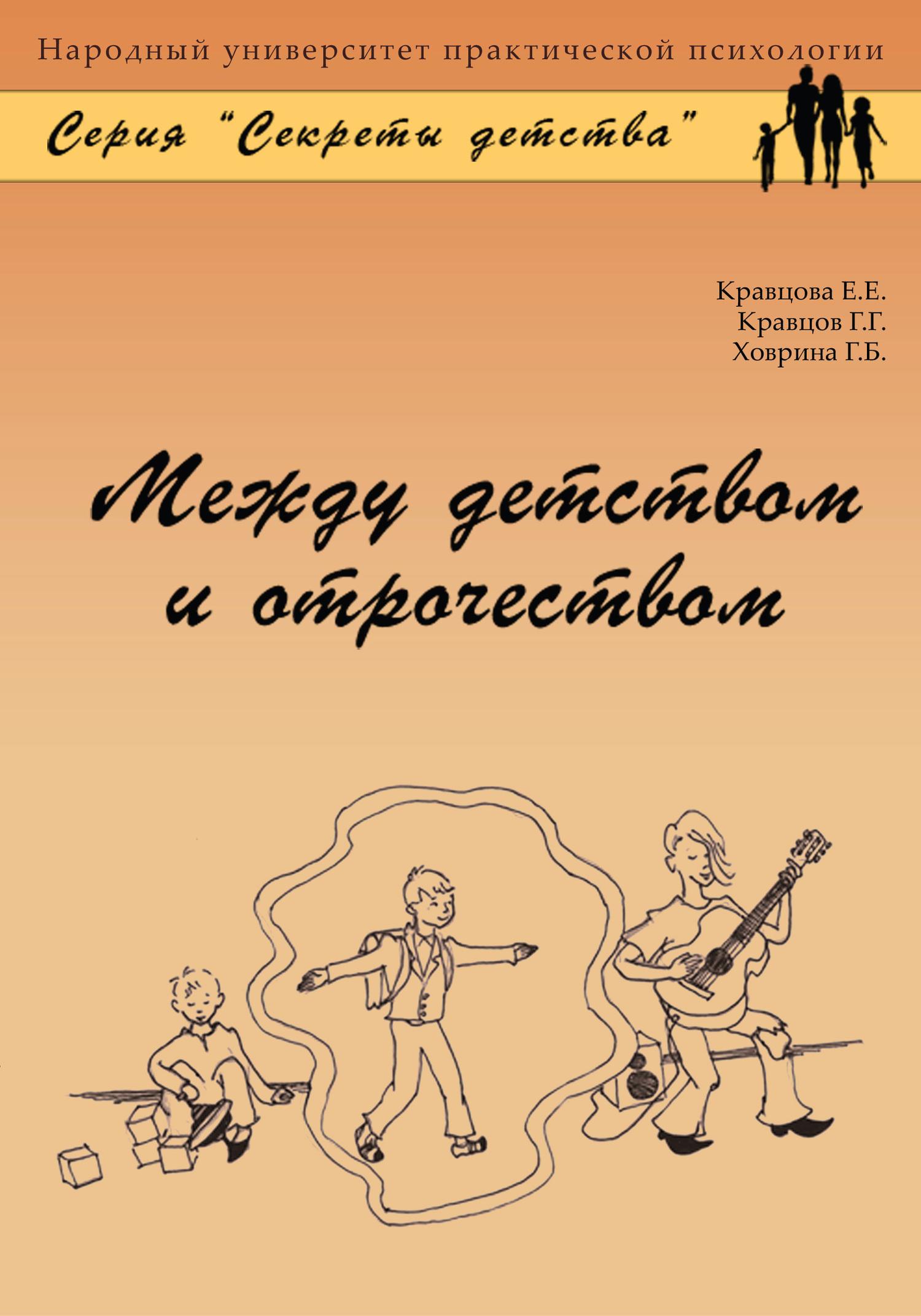Елена Кравцова, Геннадий Кравцов - Между детством и отрочеством