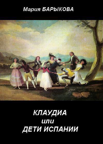Клаудиа, или Дети Испании. Книга первая