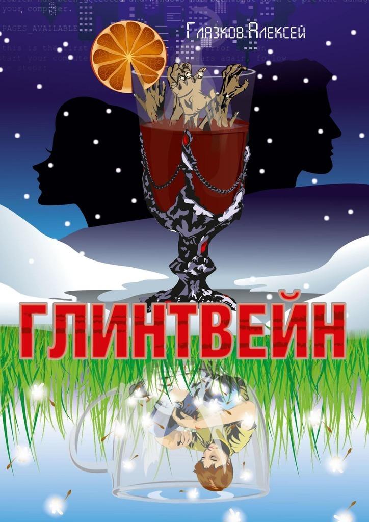 Алексей Глазков - Глинтвейн