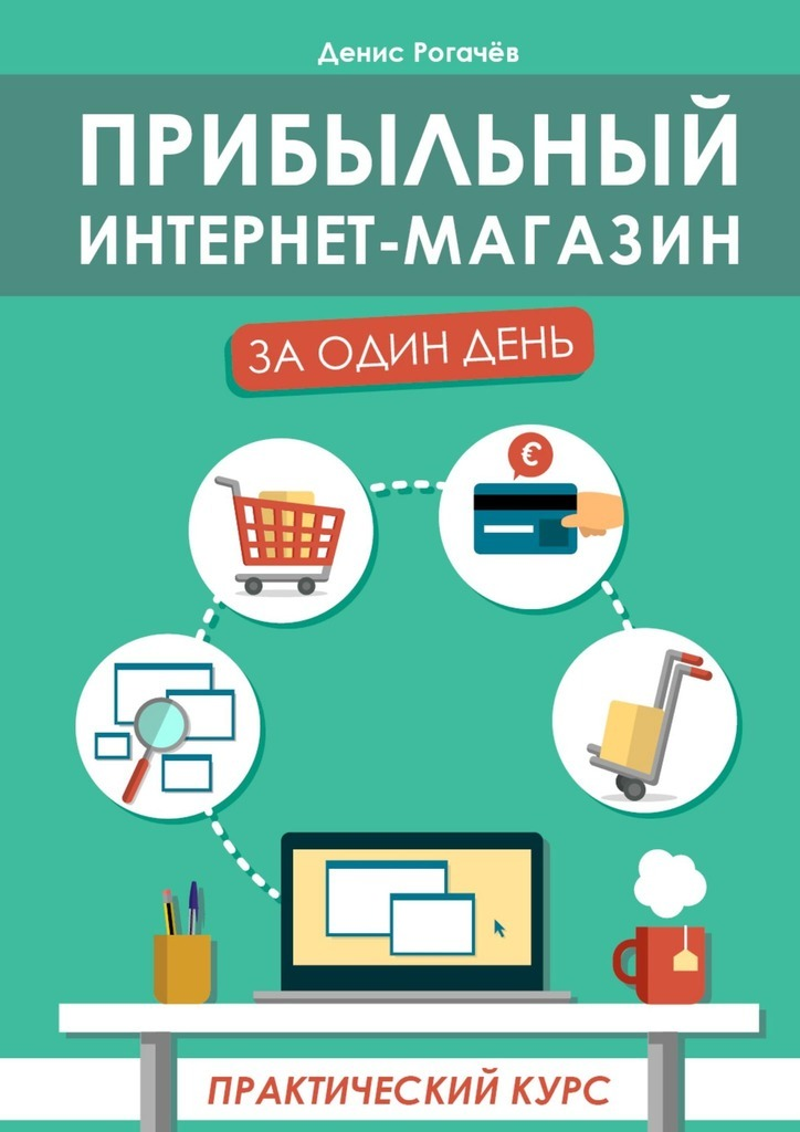 Прибыльный интернет-магазин заодиндень. Практическийкурс
