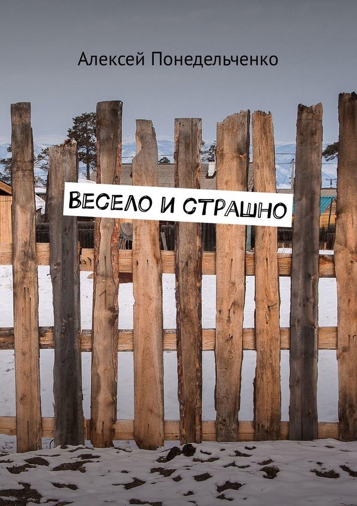 Алексей Понедельченко Весело истрашно