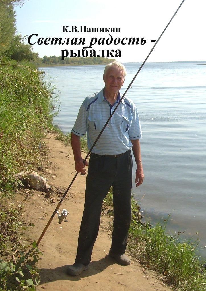 Светлая радость– рыбалка