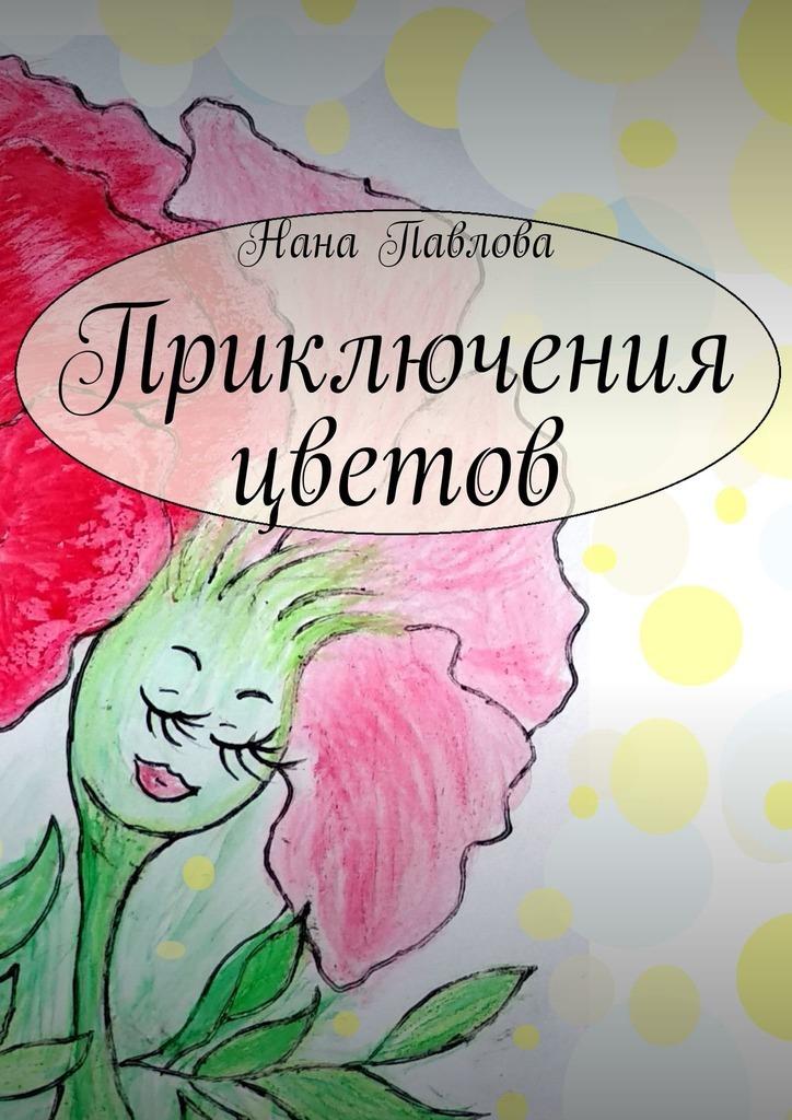 Нана Павлова - Приключения цветов