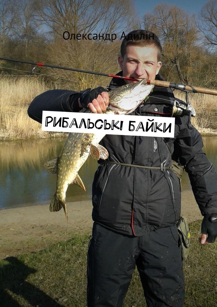 Рибальські байки