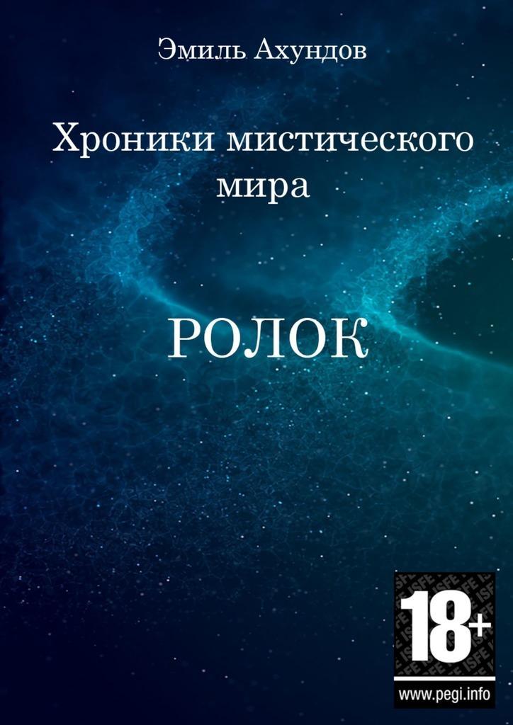 Хроники мистического мира: Ролок. Эпизод 1