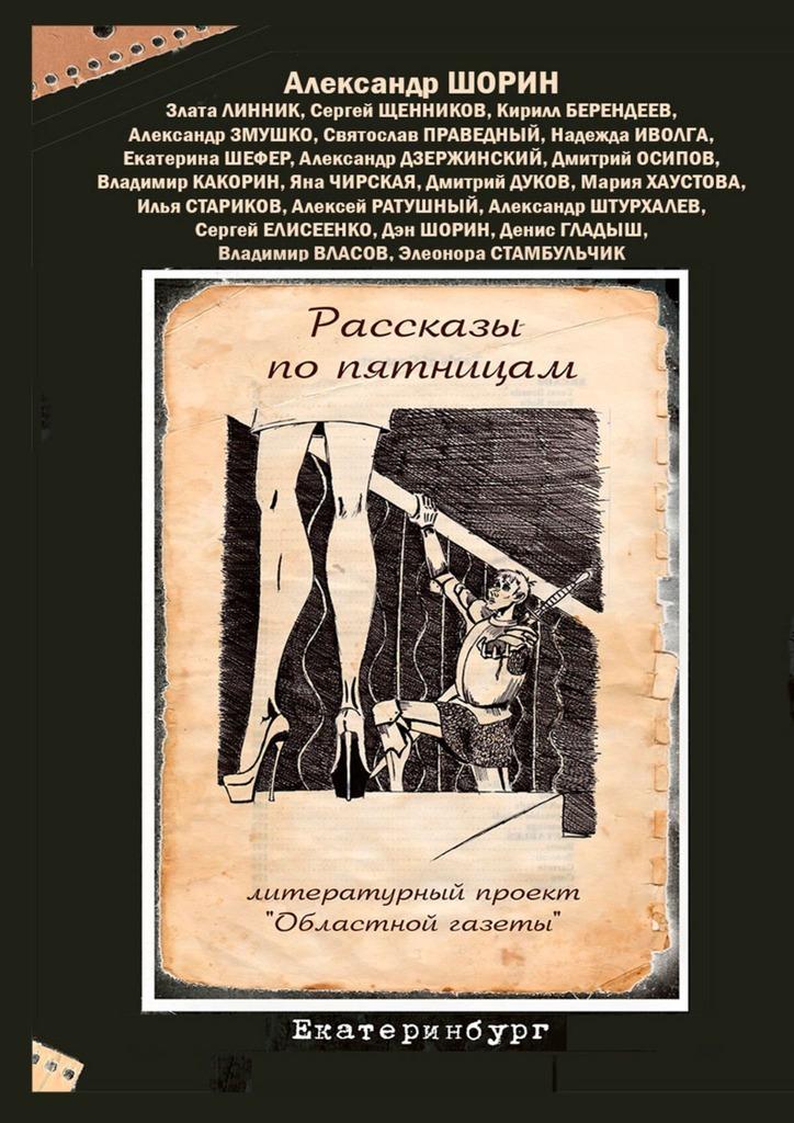 Александр Шорин Рассказы по пятницам. Литературный проект «Областной газеты» вел тэйк