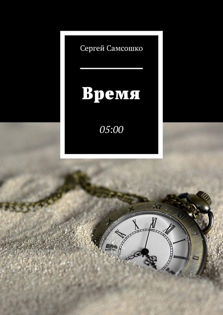 Время. 05:00