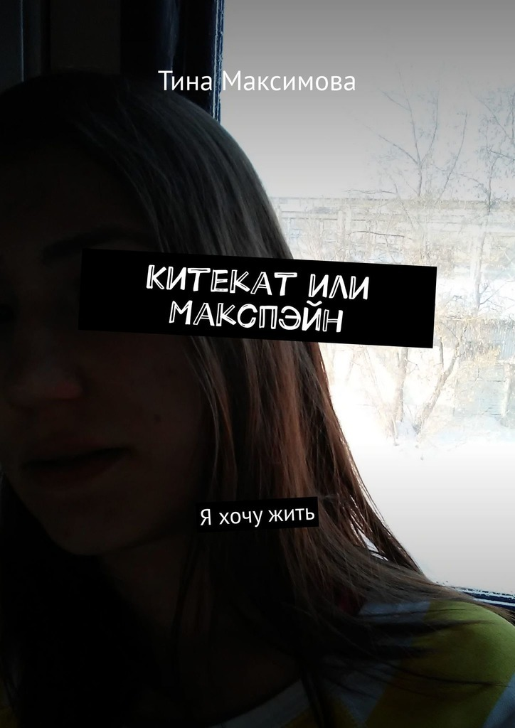 Тина Максимова - Китекат или Макспэйн. Я хочужить