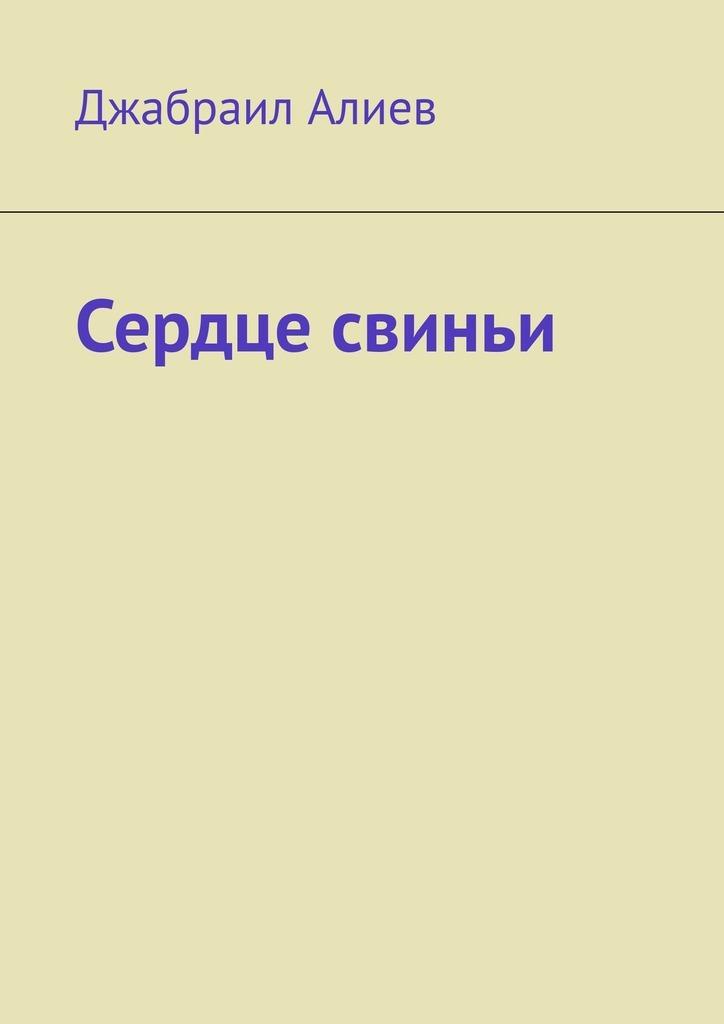 Джабраил Алиев Сердце свиньи андрей углицких соловьиный день повесть isbn 9785448399909