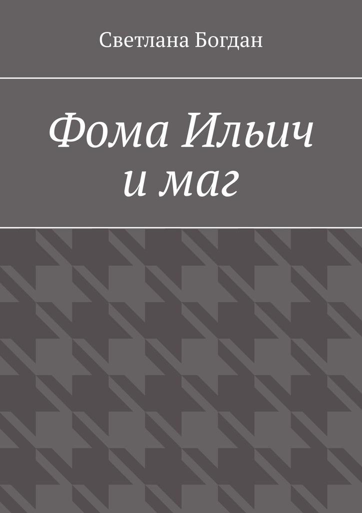 Фома Ильич и маг