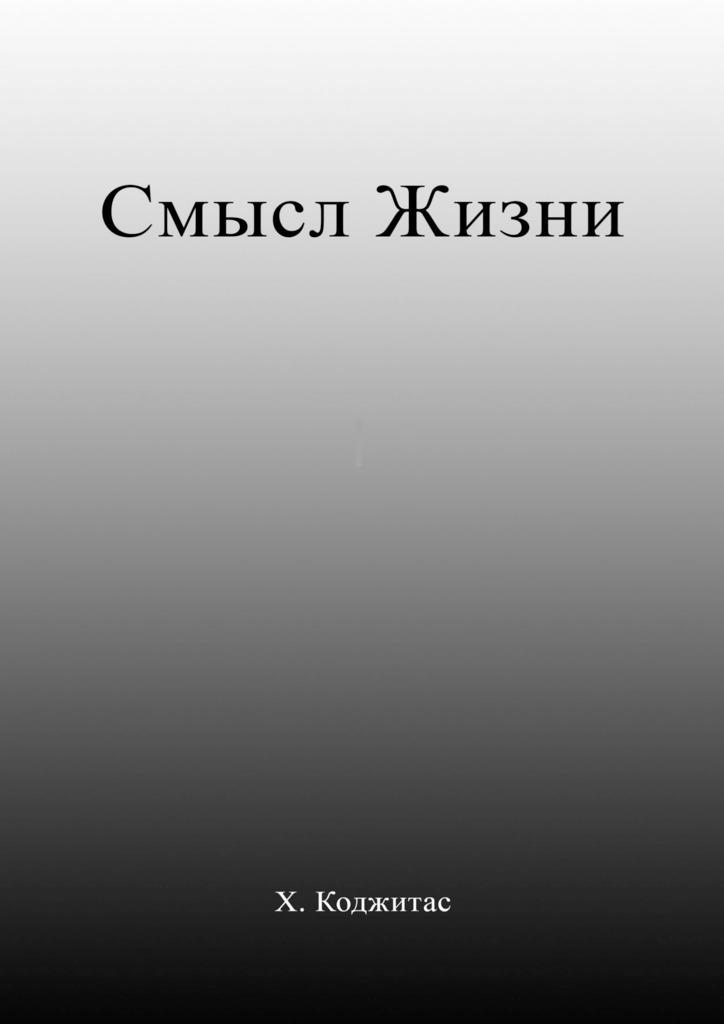 Хомо Коджитас - Смысл Жизни