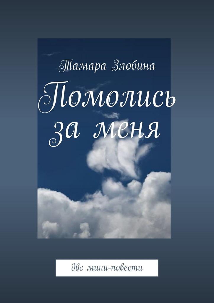 Тамара Злобина - Помолись за меня. Две мини-повести