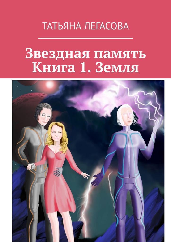 Звездная память. Книга 1. Земля