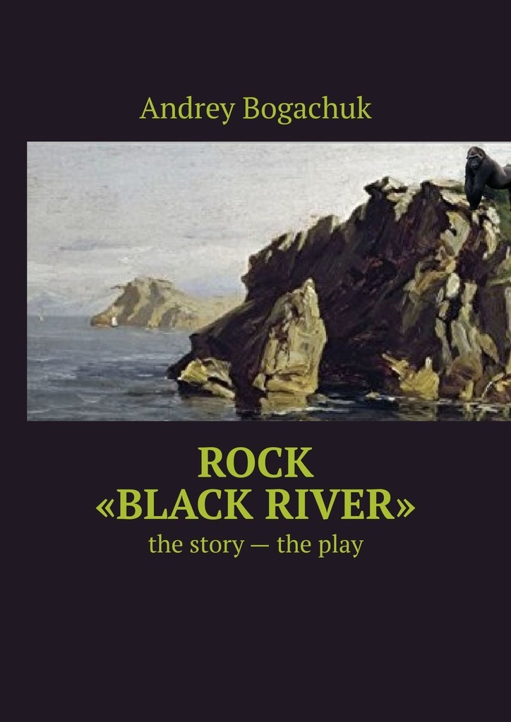 Andrey Bogachuk Rock «Black river». The story – the play gorky maxim the mother
