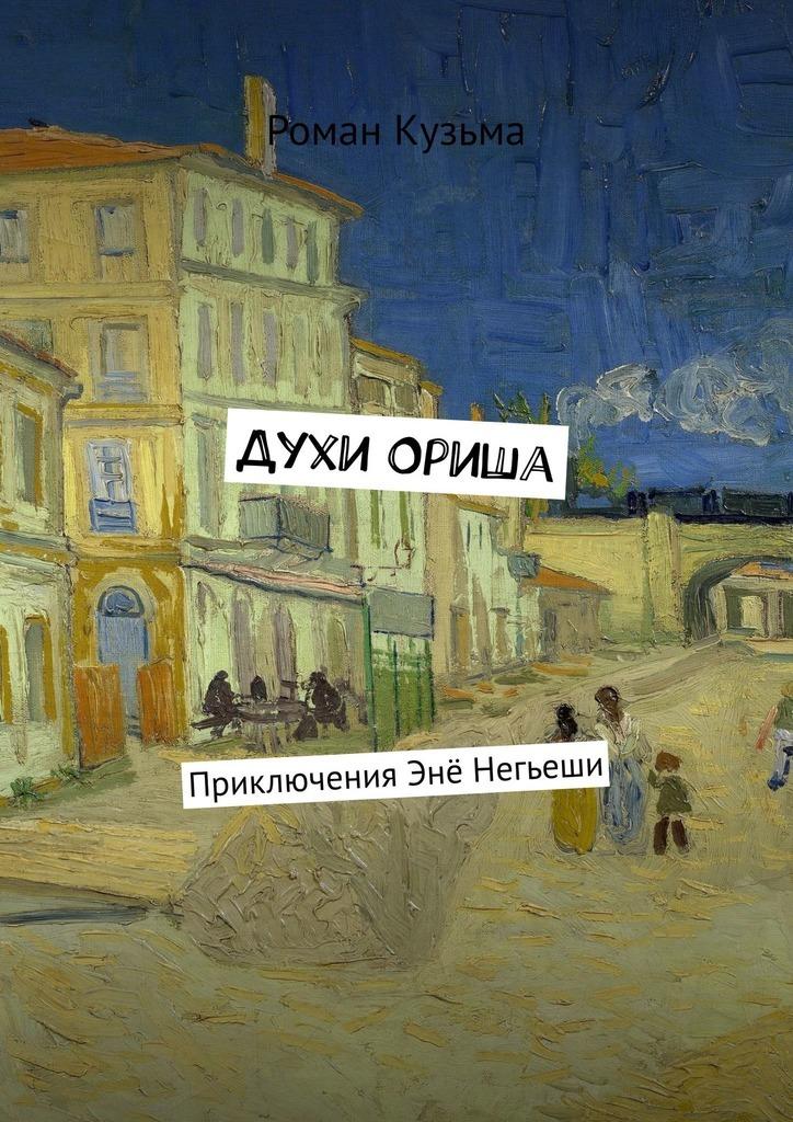 Духи Ориша. ПриключенияЭнё Негьеши