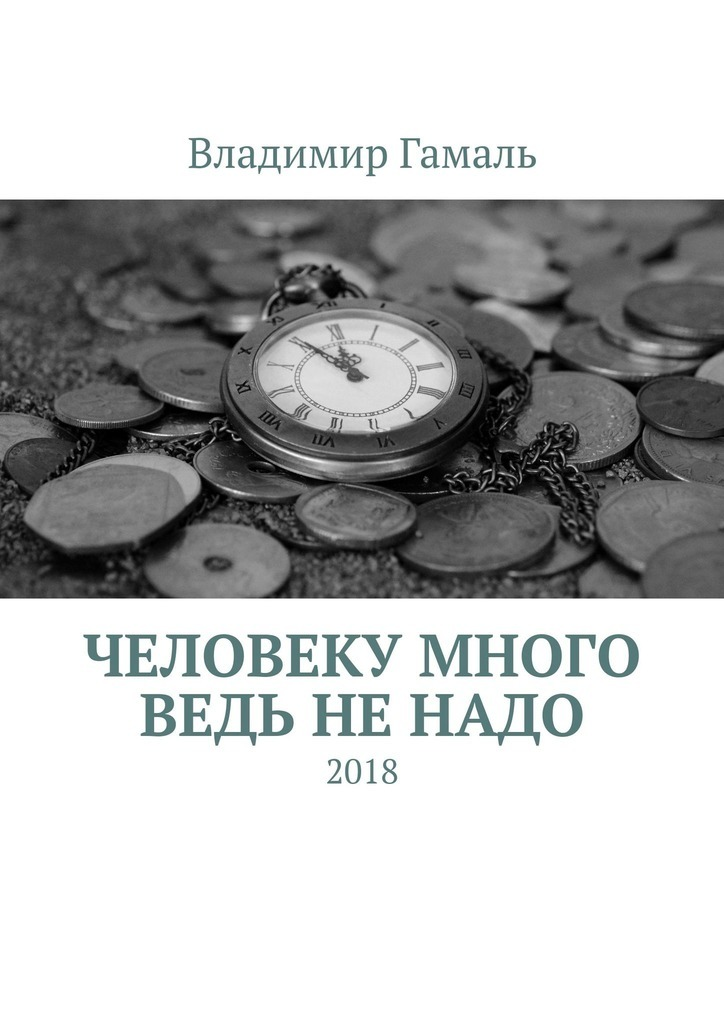 Владимир Гамаль Человеку много ведь ненадо. 2018