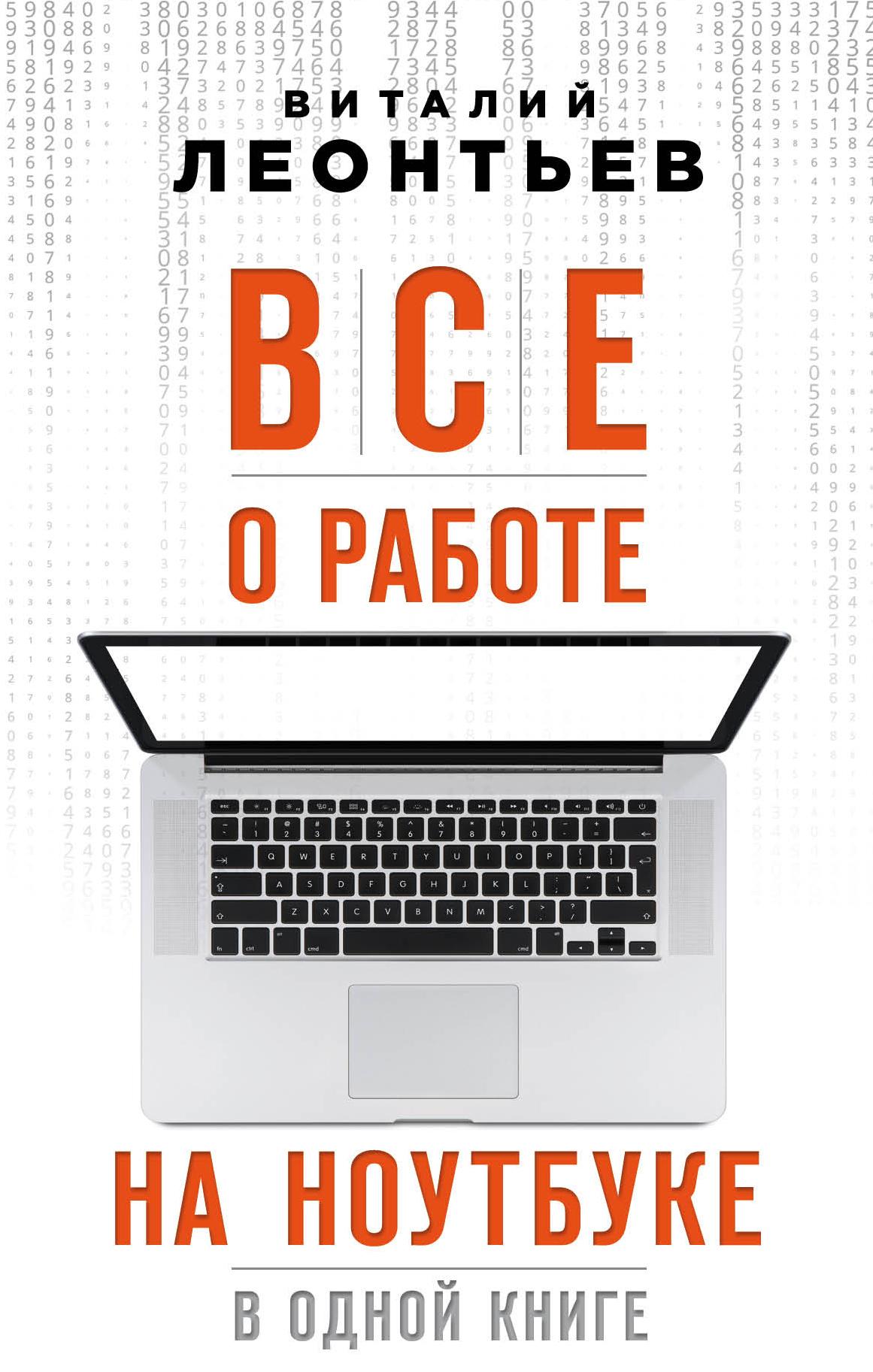 Виталий Леонтьев Все о работе на ноутбуке в одной книге как включить wifi на ноутбуке