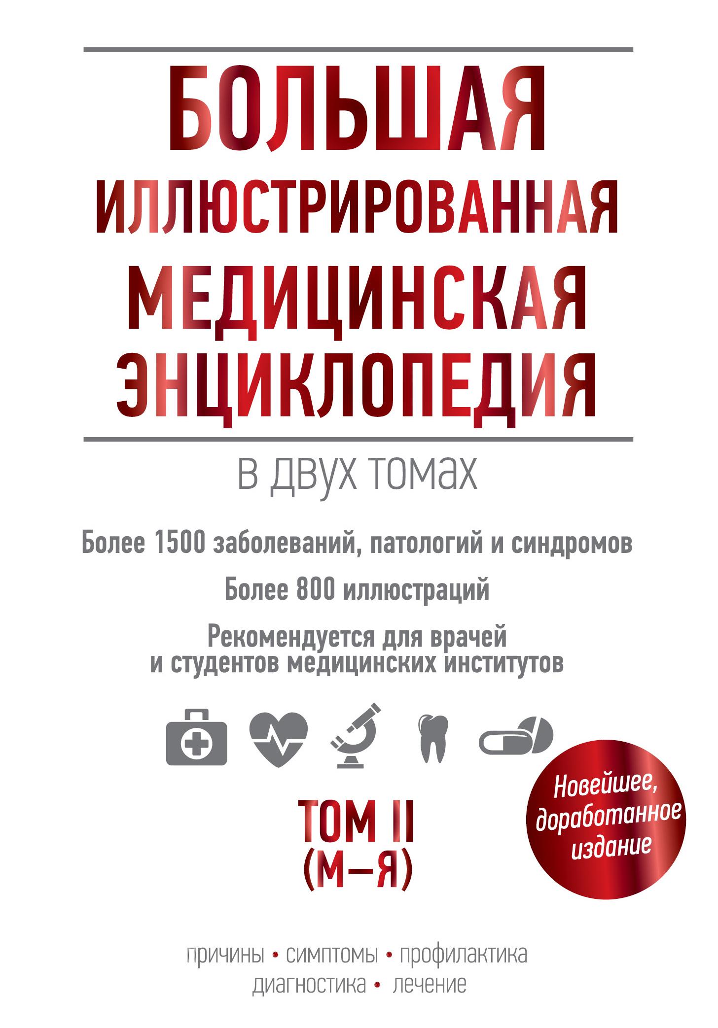 Отсутствует Большая иллюстрированная медицинская энциклопедия. Том II (М–Я) большая иллюстрированная энциклопедия в 32 томах том 5 бут вин