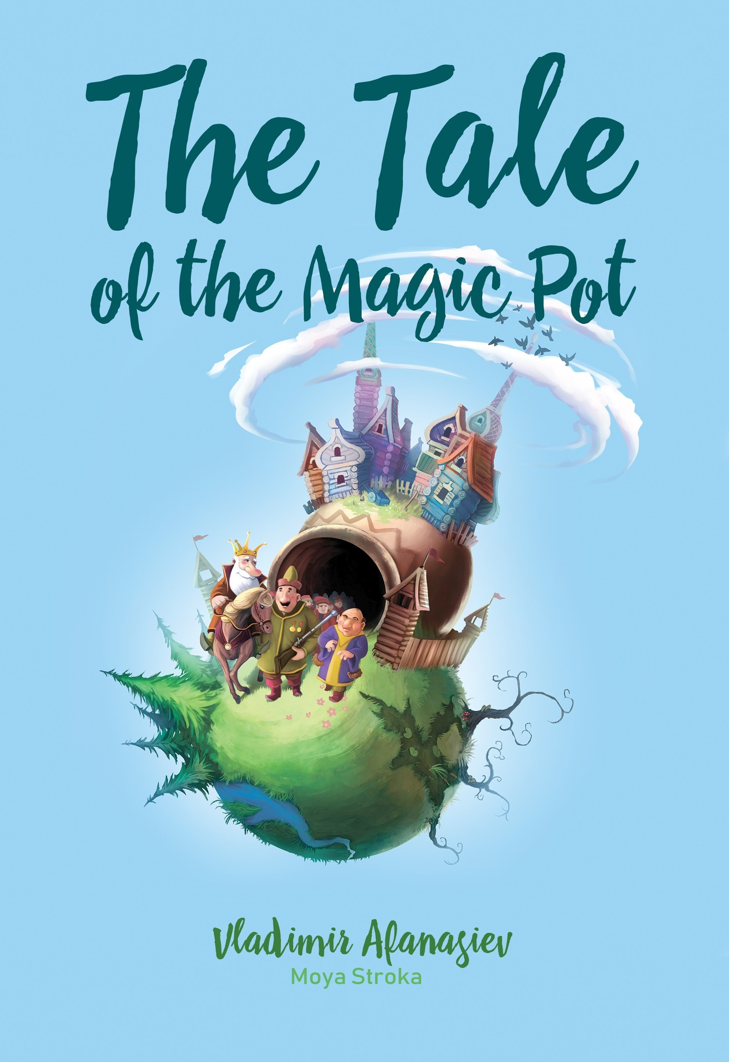 Владимир Афанасьев The Tale of the Magic Pot donald luskin i am john galt today s heroic innovators building the world and the villainous parasites destroying it isbn 9781118100967