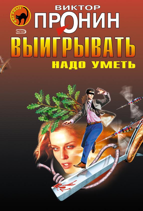 Виктор Пронин - Выигрывать надо уметь (сборник)