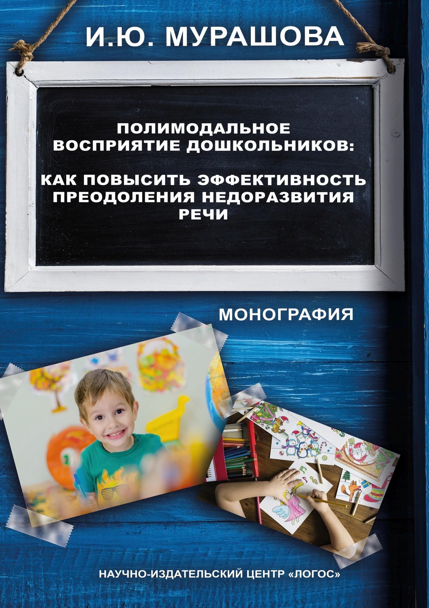 Ирина Мурашова - Полимодальное восприятие дошкольников. Как повысить эффективность преодоления недоразвития речи