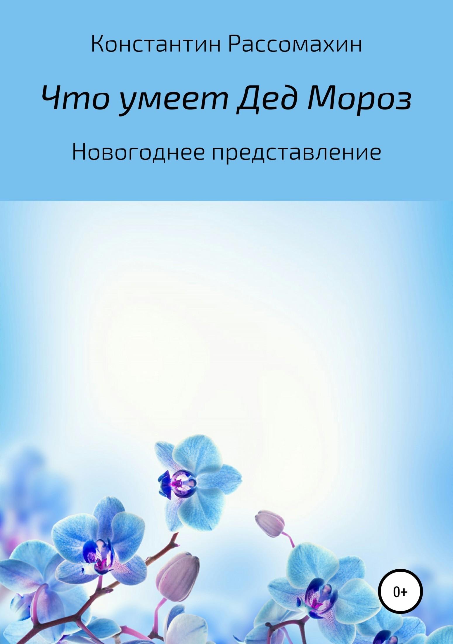 Константин Рассомахин - Что умеет Дед Мороз