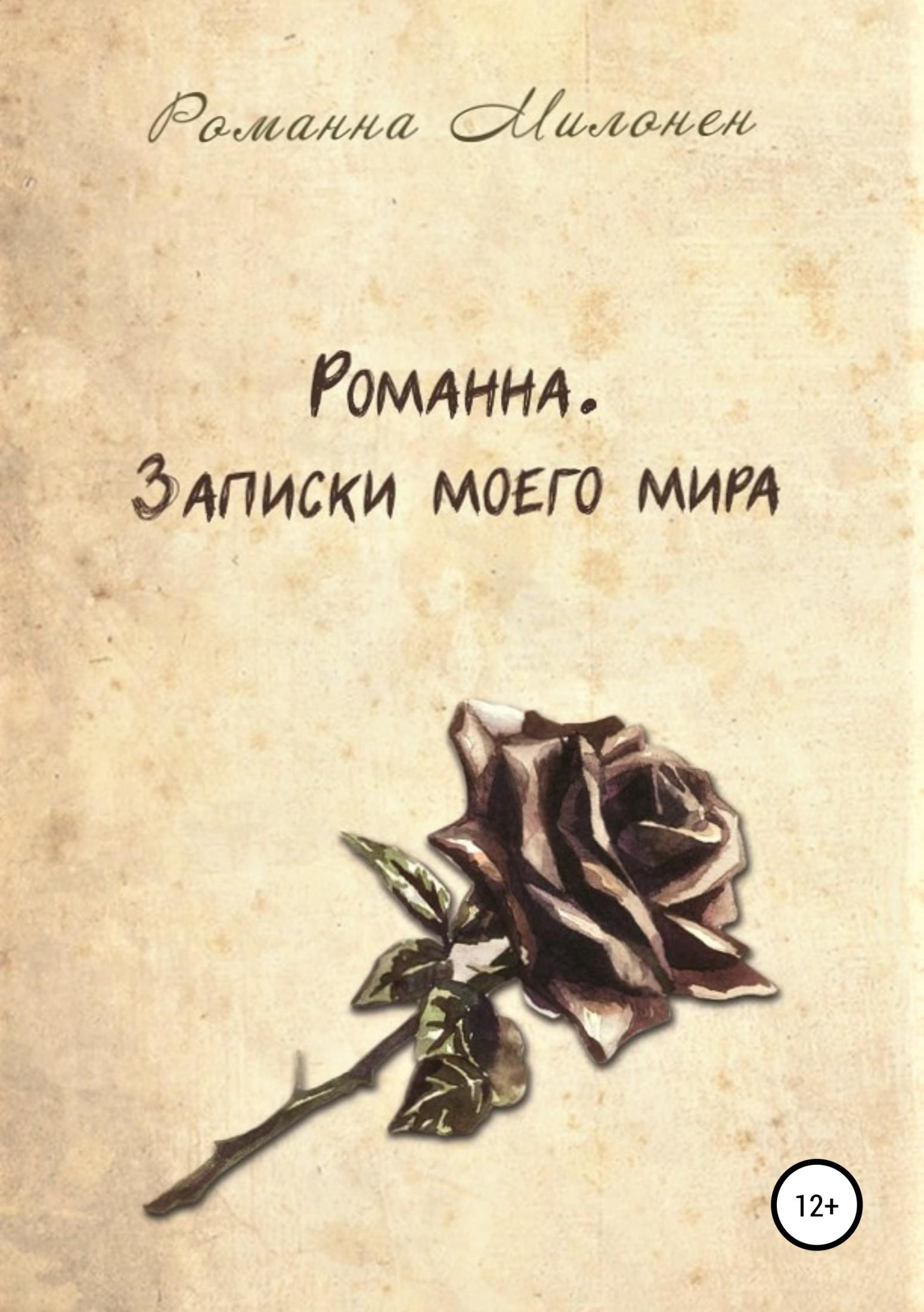Романна. Записки моего мира