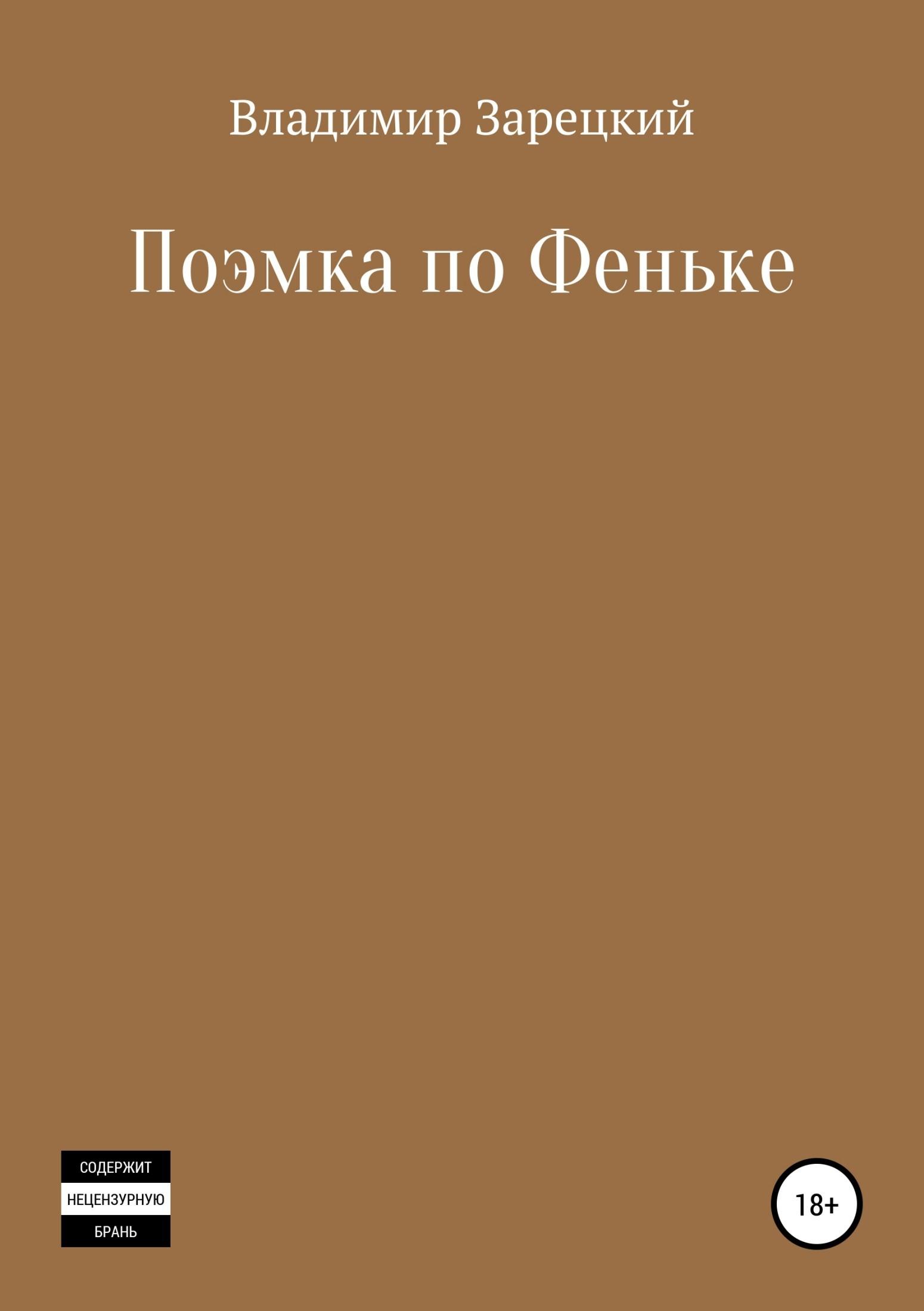 Поэмка по Феньке