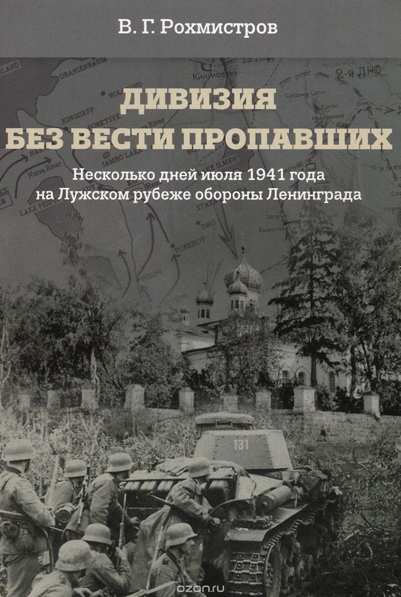 Владимир Рохмистров - Дивизия без вести пропавших. Десять дней июля 1941 года на Лужском рубеже обороны