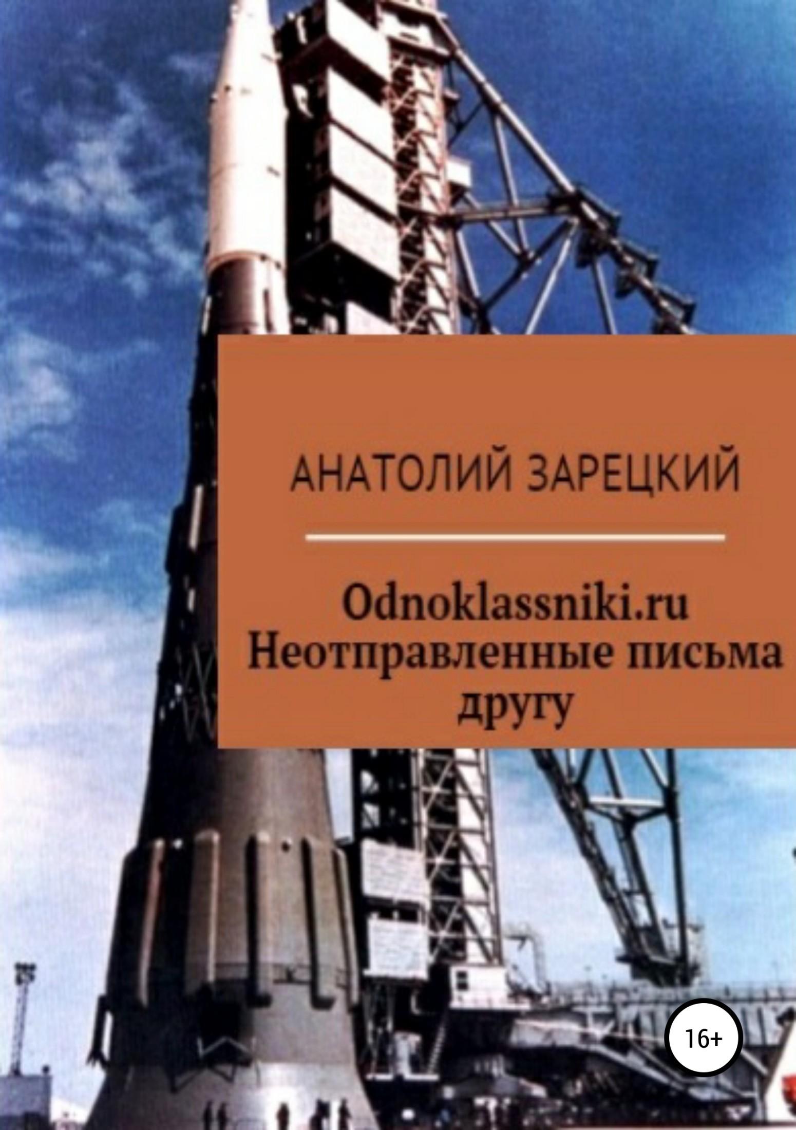 Odnoklassniki.ru. Неотправленные письма другу