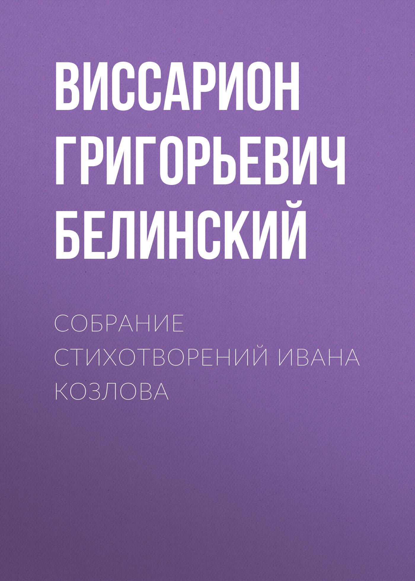 Собрание стихотворений Ивана Козлова