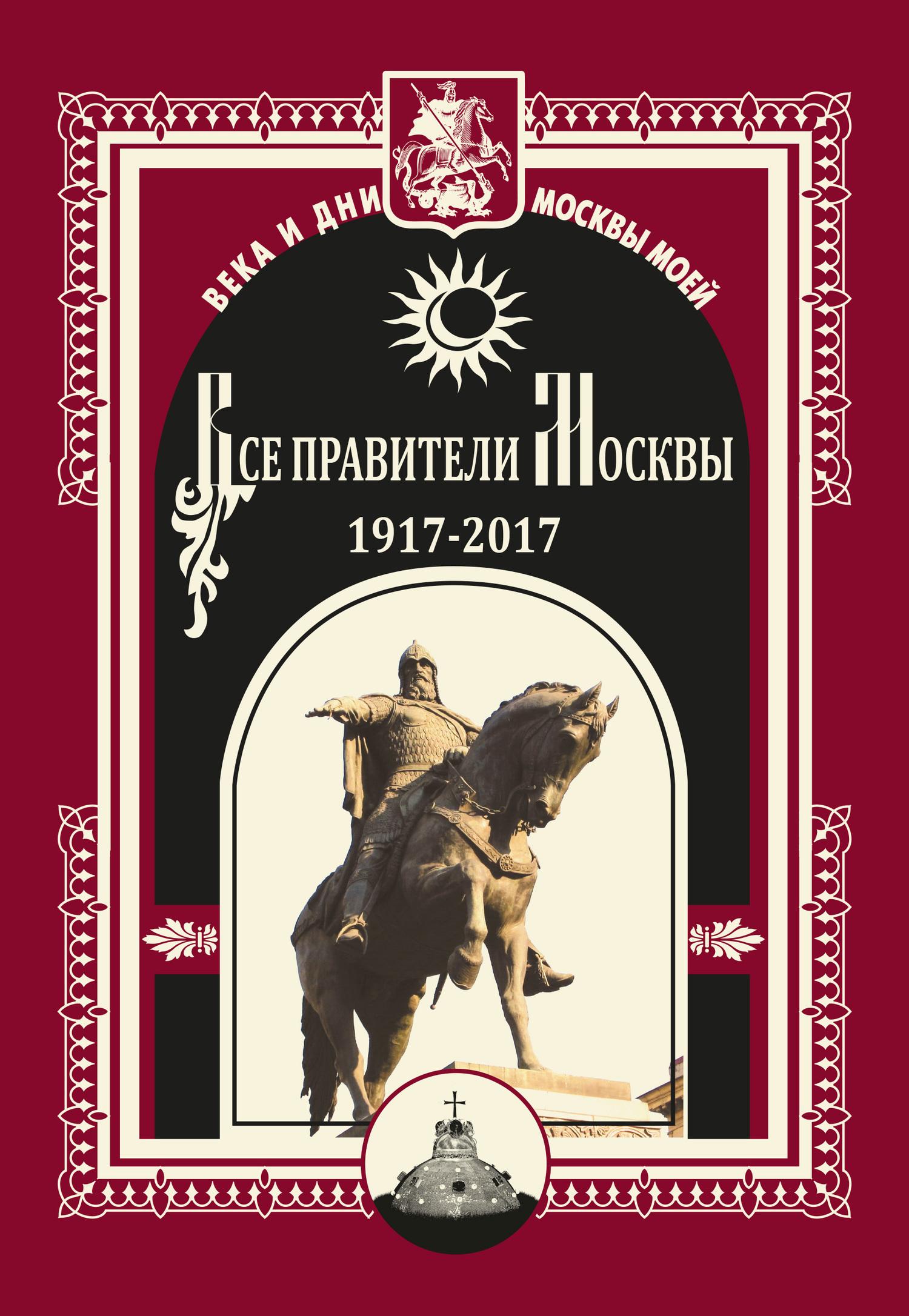 Все правители Москвы. 1917–2017