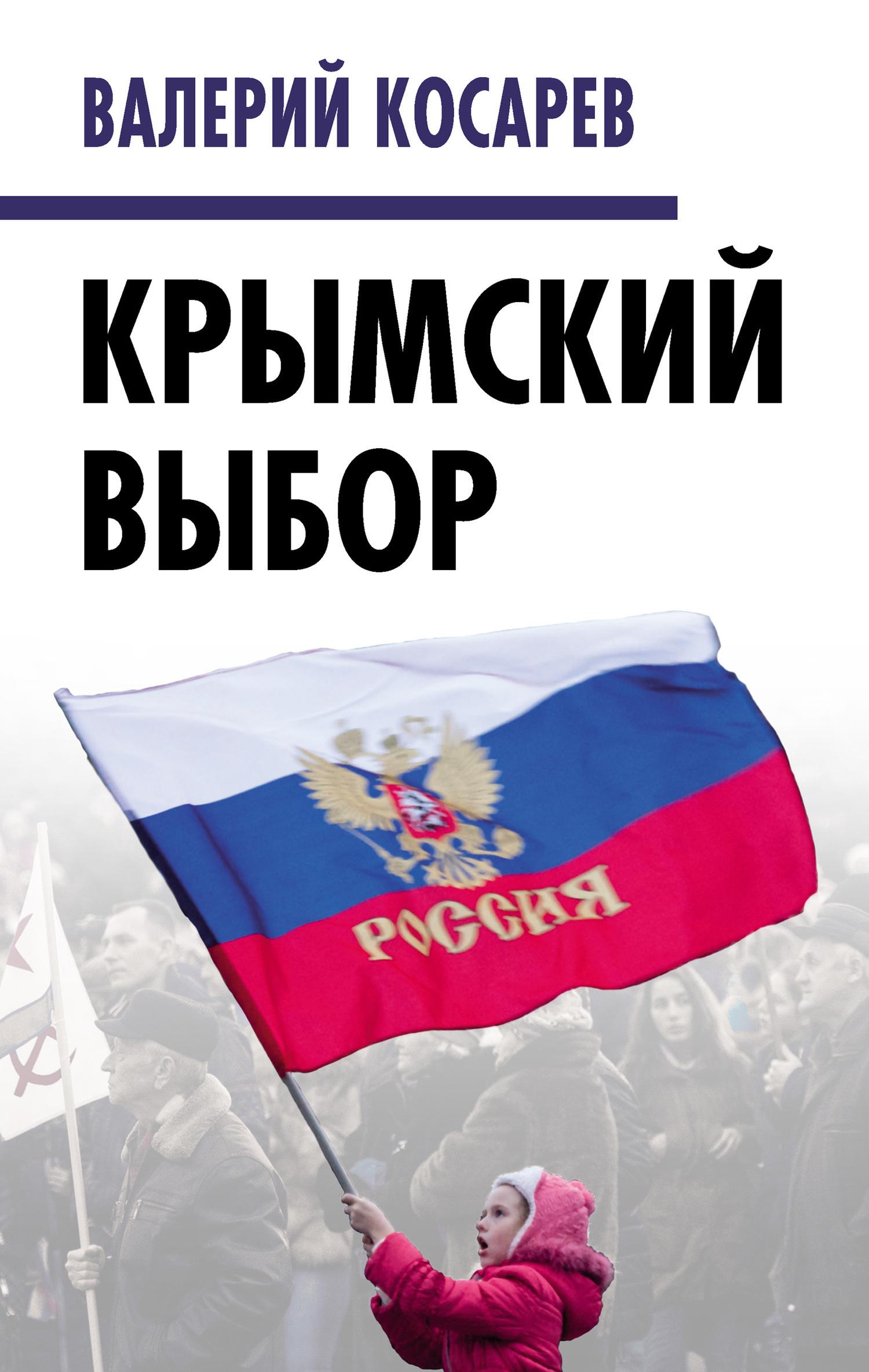 Крымский выбор