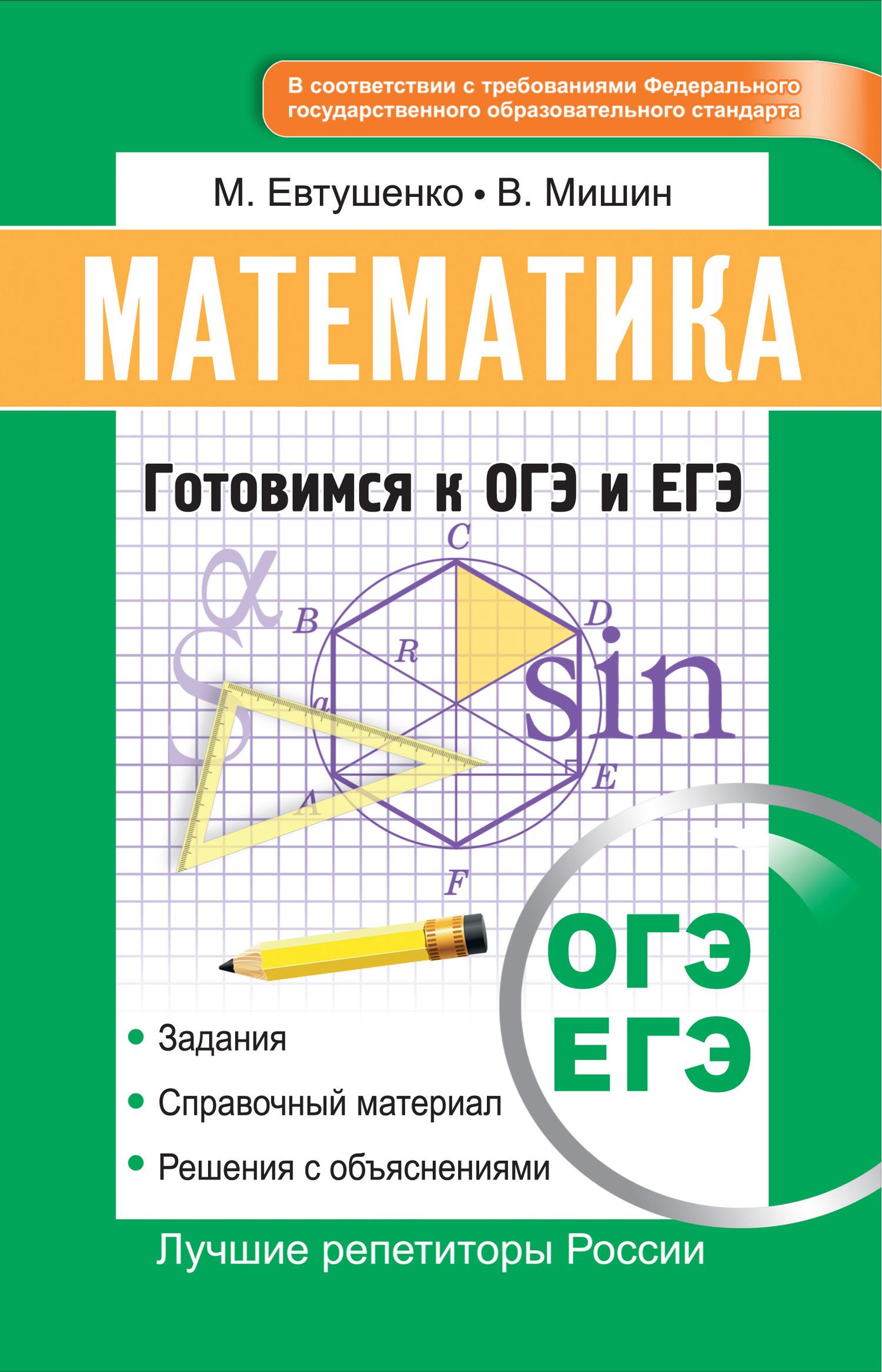 М. А. Евтушенко ЕГЭ. Математика. Интенсивный курс подготовки к ОГЭ и ЕГЭ