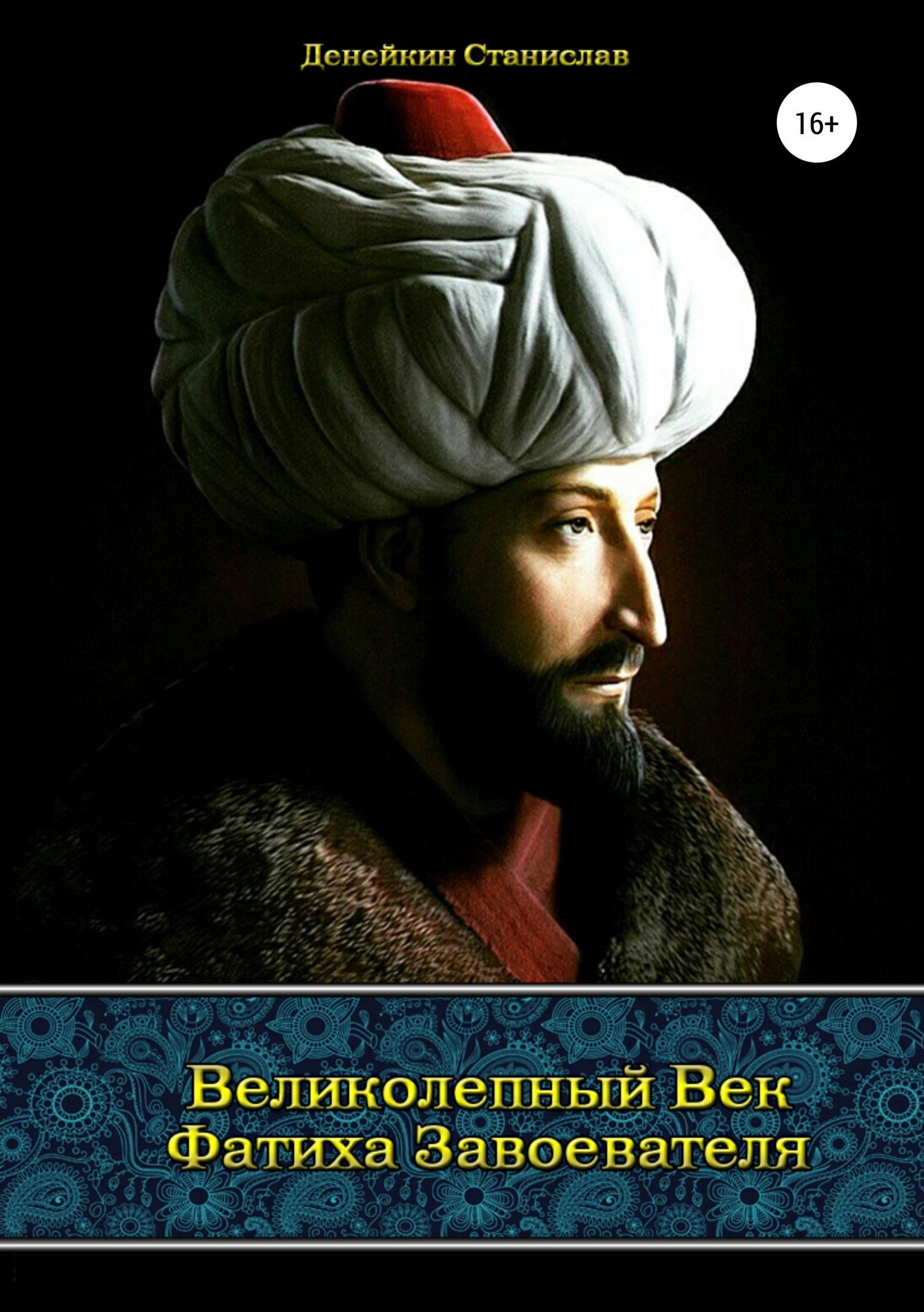 Станислав Денейкин - Великолепный век Фатиха Завоевателя