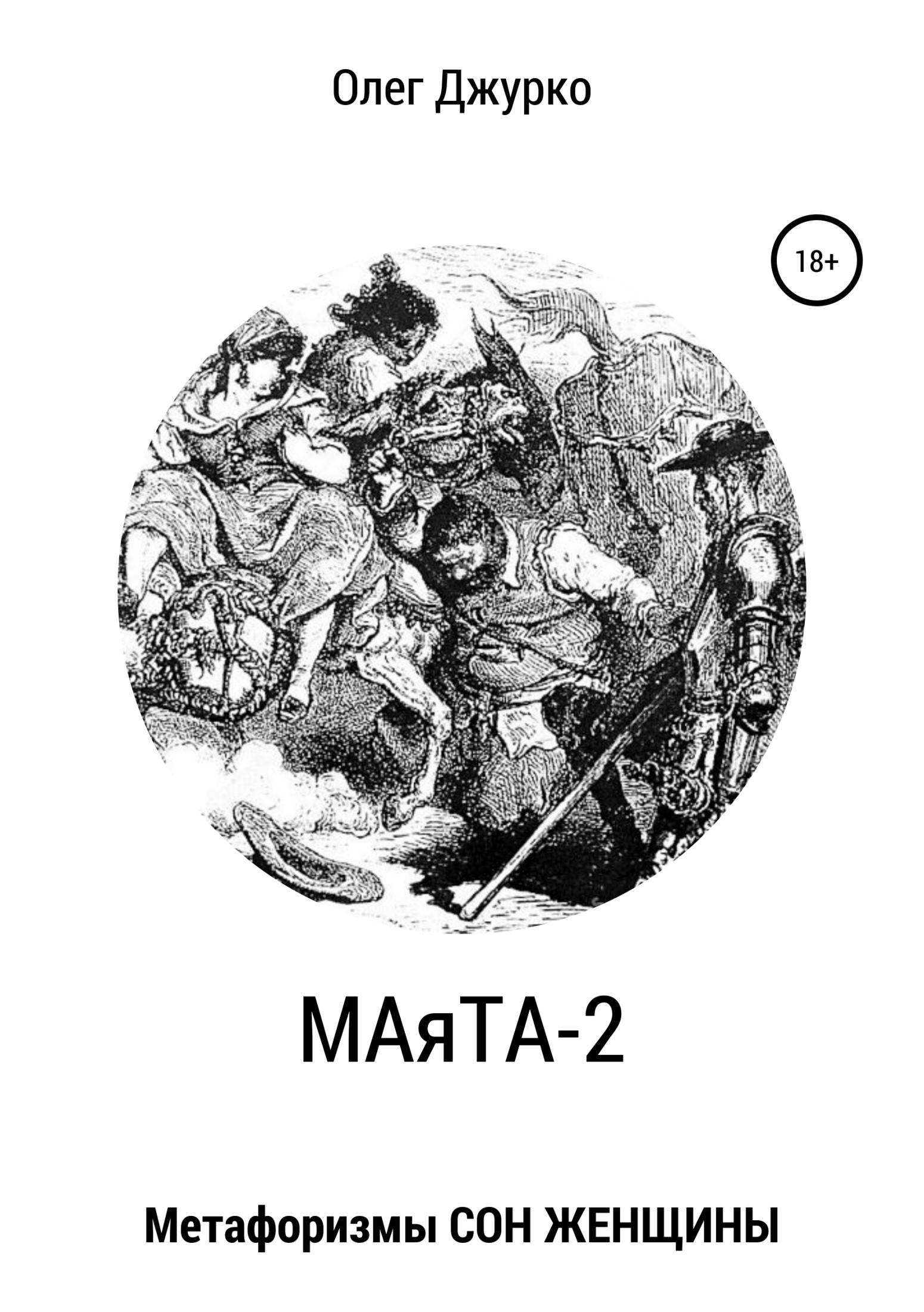 МАяТА-2. Метафоризмы СОН ЖЕНЩИНЫ
