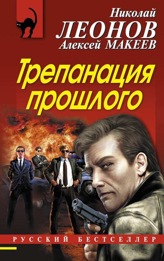 Николай Леонов Трепанация прошлого сотовый телефон archos sense 55dc 503438