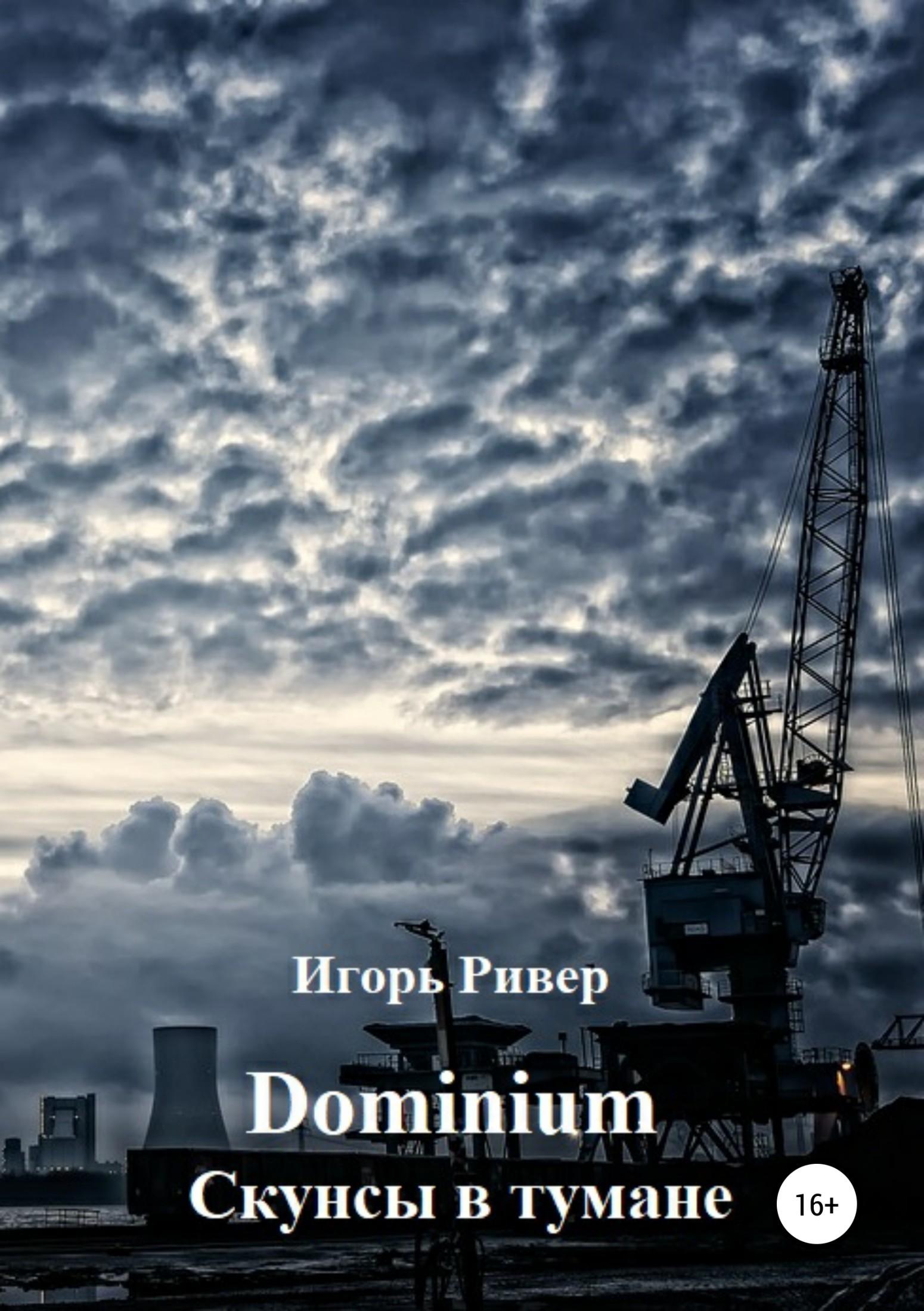 Dominium. Скунсы в тумане