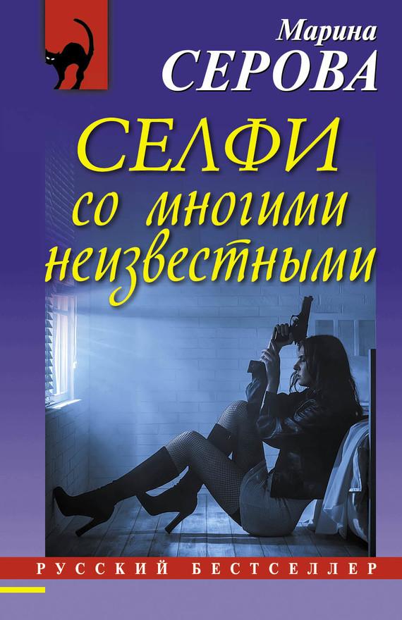 Марина Серова Селфи со многими неизвестными