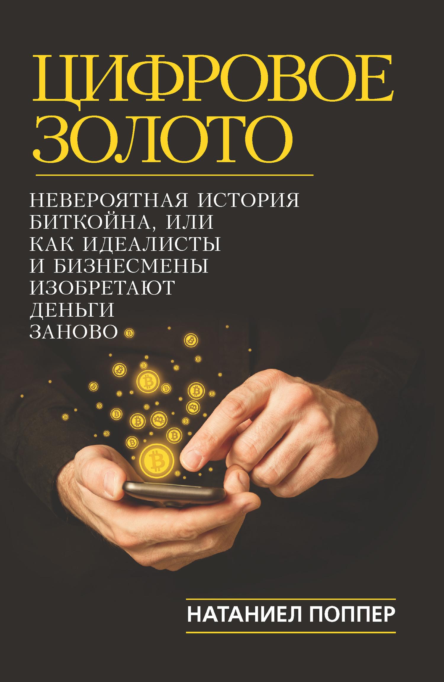Цифровое золото: невероятная история Биткойна, или Как идеалисты и бизнесмены изобретают деньги заново