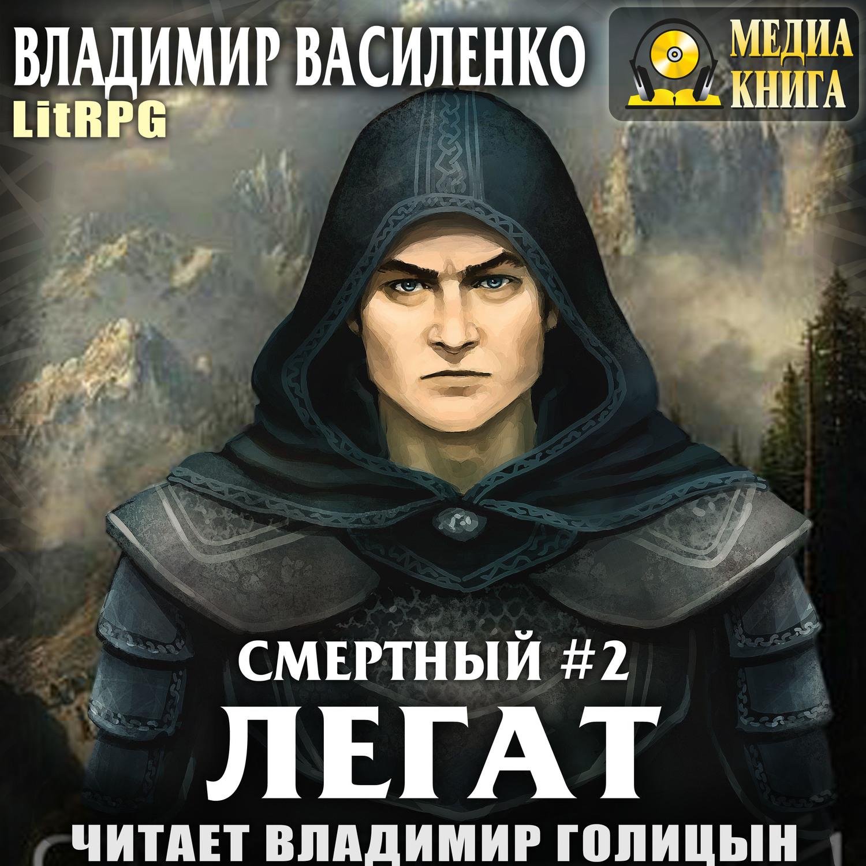Владимир Василенко Смертный 2. Легат парфюмерия элеон