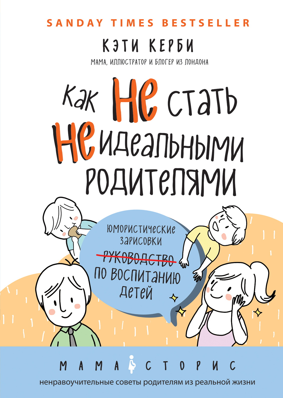 Кэти Керби - Как не стать неидеальными родителями. Юмористические зарисовки по воспитанию детей