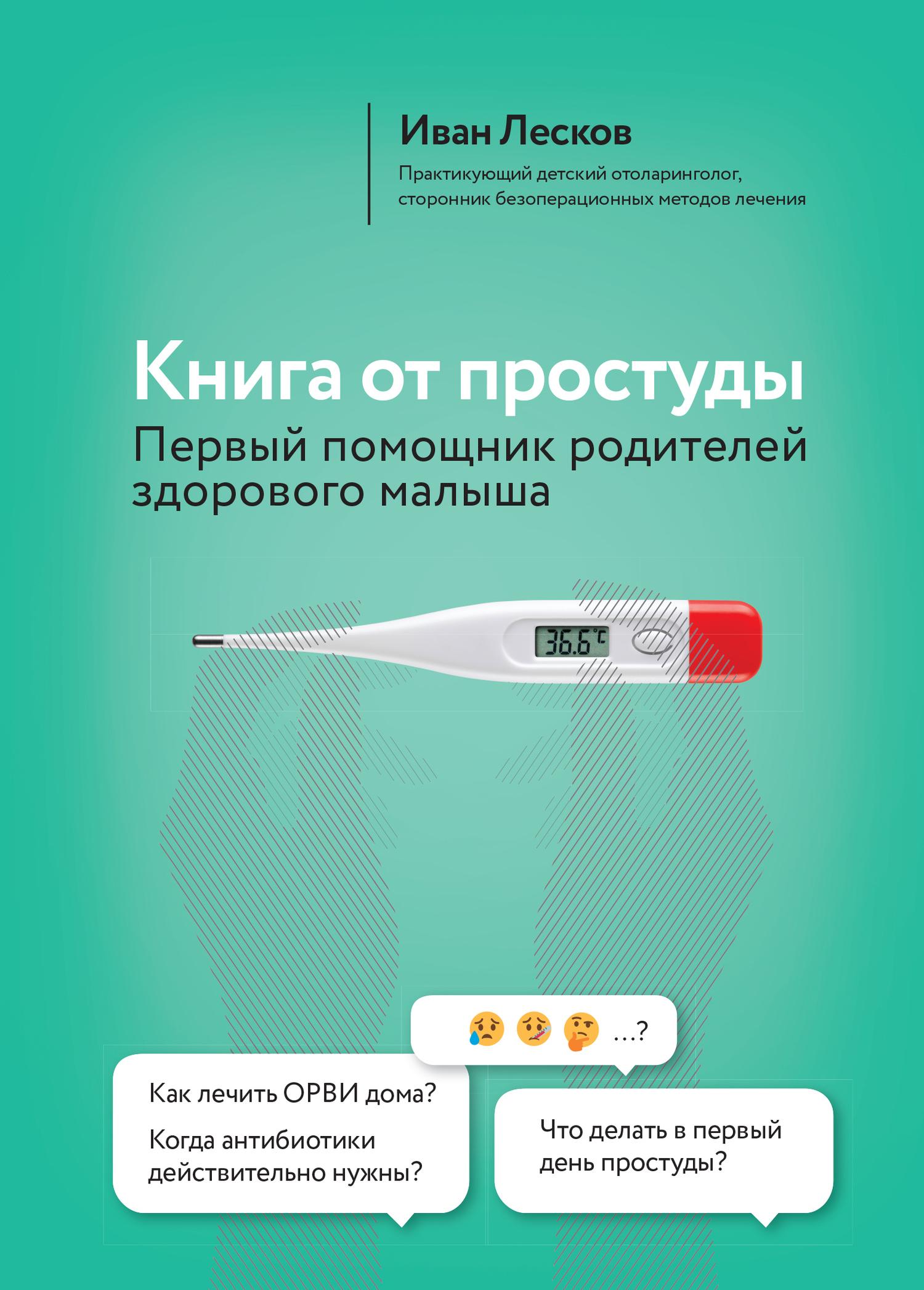 Иван Лесков - Книга от простуды. Первый помощник родителей здорового малыша