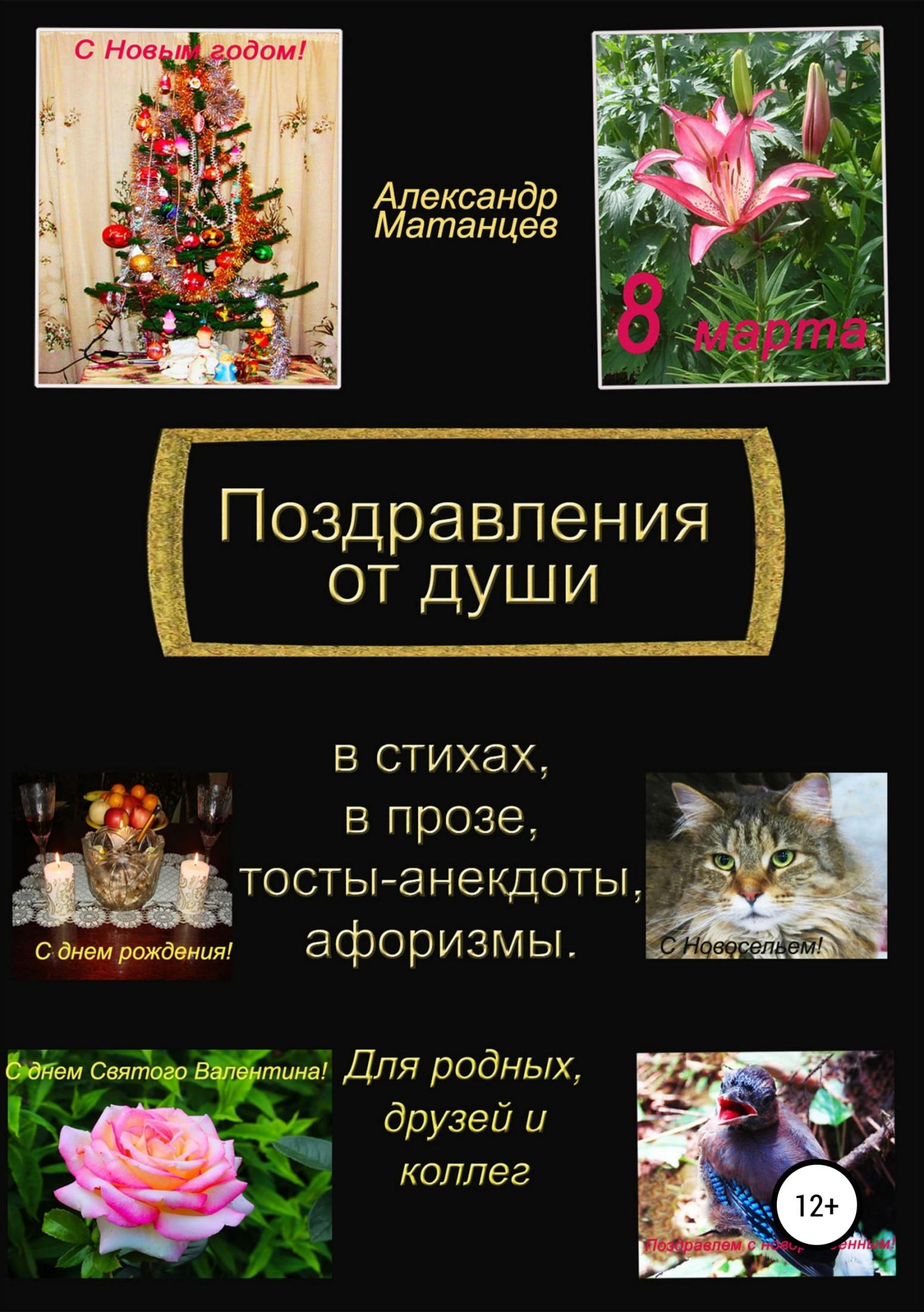 Александр Матанцев - Поздравления от души