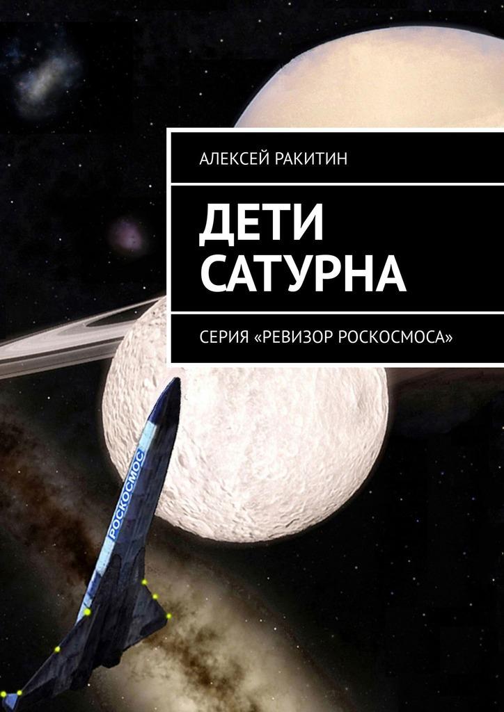 Дети Сатурна. Серия «Ревизор Роскосмоса»