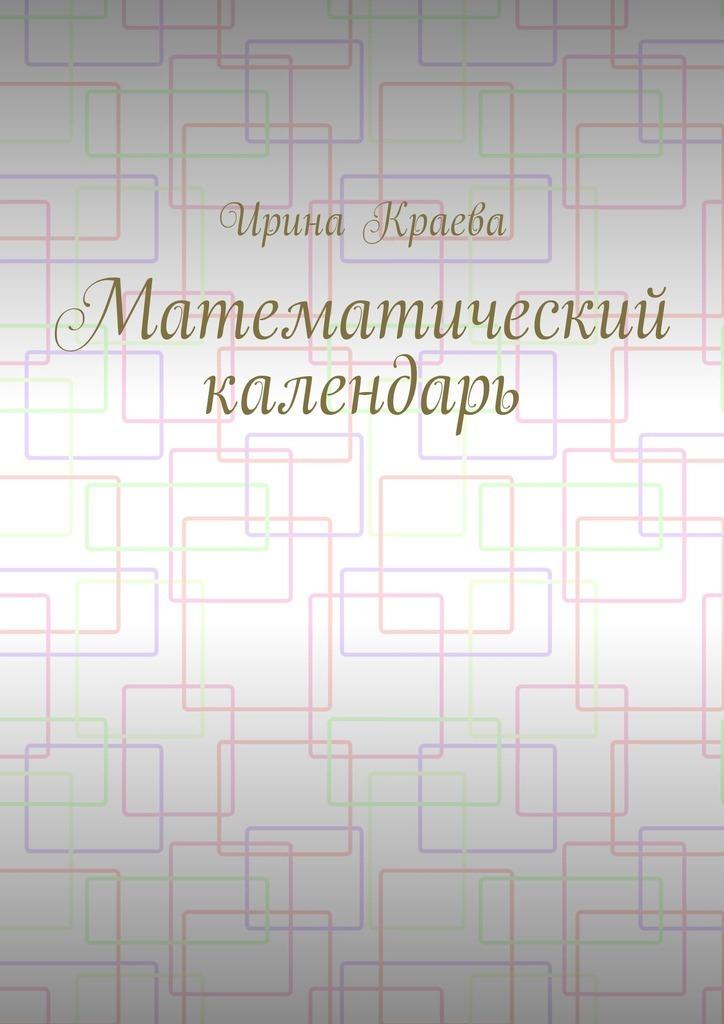Математический календарь. 2019 год